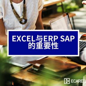 EXCEL与ERP SAP的重要性