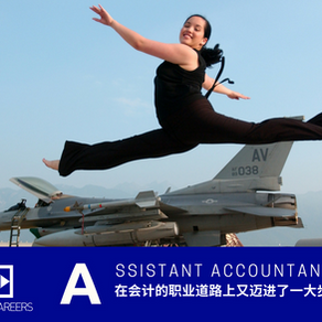 ASSISTANT ACCOUNTANT HUNTED!在会计的职业道路上又迈进了一大步!