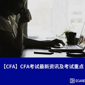 【CFA】CFA考试最新资讯及考试重点