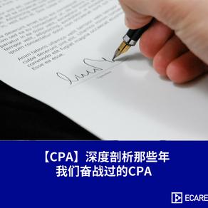 【CPA】深度剖析那些年我们奋战过的CPA