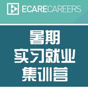 权威发布 暑期实习项目,无需PR,无需经验,就能去全球顶级公司工作!这样的机会你来吗?