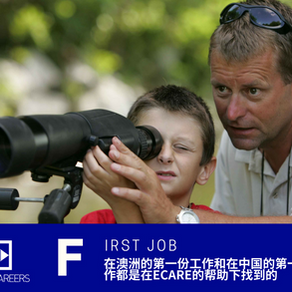 在澳洲的第一份工作和在中国的第一份工作都是在ECARE的帮助下找到的,想到此就觉得幸运不已。
