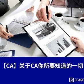 【CA】关于CA你所要知道的一切
