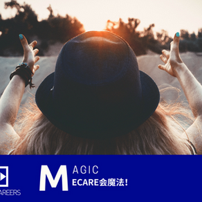 ECARE会魔法!