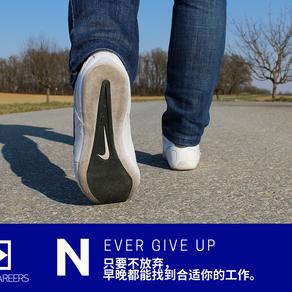 只要不放弃,早晚都能找到合适你的工作。