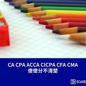CA, CPA, ACCA, CICPA, CFA, CMA 傻傻分不清楚