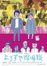 yorozuya Poster.jpg