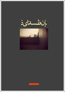 Capa livro istambul.jpg