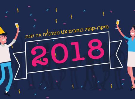 מיקרו-קופי: כותבים UX מסכמים את שנת 2018