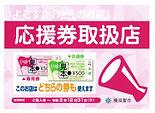 「地元のお店」応援券_0001.jpg