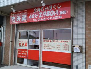 8/8 津久井浜にOPEN!!!