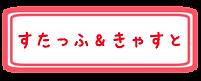 エイリ王ボタン1.png