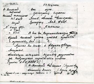 Извещение о том, что Н.Д. Попов  пропал без вести в 1943 г.  Верхнеуслонский РВК. 1947