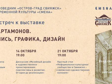 Цикл встреч к выставке художника Ильи Артамонова