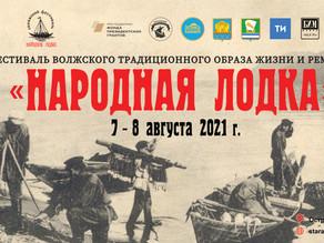 Фестиваль «Народная лодка»