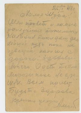 Письмо А.С. Терентьева жене А.Н.Дьячковой. Почтовая карточка. 25 января 1943