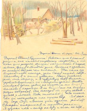 Письмо А.Г.Лошадкина сыну Виктору и жене Евгении из ИТК № 5 Свияжск. 1942