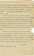 Ходатайство Х. Туфана в Президиум Верховного Совета ТАССР о замене заключения отправкой на дальневосточный фронт. Стр.2 Свияжск. Август 1945 Государственный архив РТ