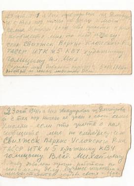 Письма В.М. Голицына из ИТК №5 Свияжск. 1942 Из семейного собрания Голицыных