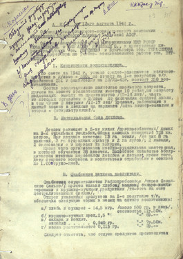 Акт обследования Свияжского детского дома. Свияжск. Август 1941 Государственный архив РТ