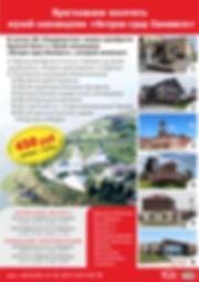 рекламка тура на Остров новая-нов (1) (2