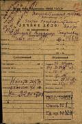 Личное дело заключенного В.Г. Андреева Срок 1938 – 1945 гг. ИТК №5 Государственный архив РТ