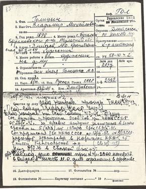 Анкета В.М. Голицына из следственного дела Дмитров. 1941