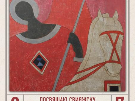 8 мая открытие выставки «Посвящаю Свияжску. Евгений Голубцов»