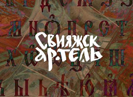 Ежегодная театральная лаборатория «Свияжск АРТель» состоится!