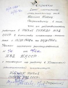 Справка о работе спецпоселенца П.Г. Бенинга в 1942 – 1946 гг. Из семейного архива
