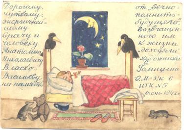 Рисунок В.М. Голицына с дарственной надписью врачу ИТК №5. Свияжск. Осень 1942 Музейное собрание Международного общества «Мемориал»