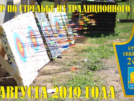 31 августа открытый турнир по традиционной стрельбе из лука «Стрелы Свияжска 2019»