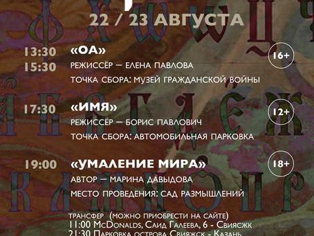 АФИША И ПРОГРАММКА СВИЯЖСК АРТЕЛИ 2020.