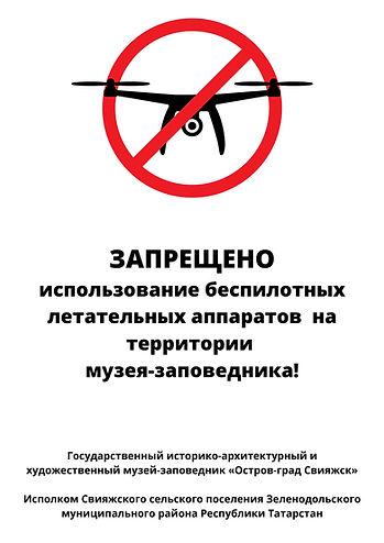 Запрещается использование беспилотных ап