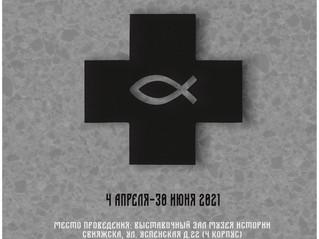"""Выставка художественного проекта """"После иконы"""""""