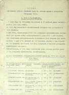 Отчет об итогах учебного года в детдомах и интернатах ТАССР, 1стр. 1942 Государственный архив РТ
