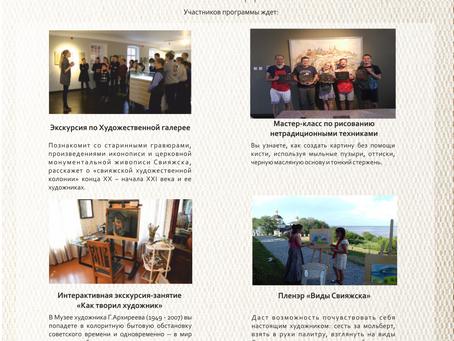 Художественно-образовательная программа «В Свияжск за вдохновением».