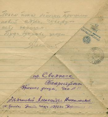 Письмо-«треугольник» А.С. Терентьева  жене А.Н.Дьячковой. 4 января 1943