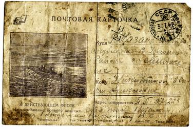 Письмо П.С. Никитина жене. Почтовая карточка. 27 июля 1942