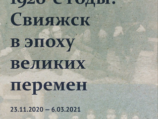 ВЫСТАВКА «1920-Е ГОДЫ: СВИЯЖСК В ЭПОХУ ВЕЛИКИХ ПЕРЕМЕН»