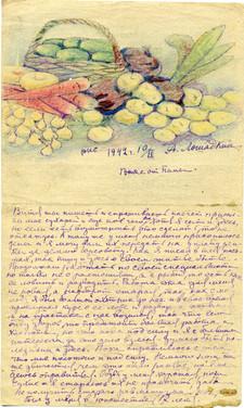 Письмо А.Г. Лошадкина сыну Виктору из ИТК № 5 Свияжск. 1942