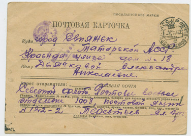Письмо А.С. Терентьева жене А.Н.Дьячковой. Почтовая карточка. 28 апреля 1942