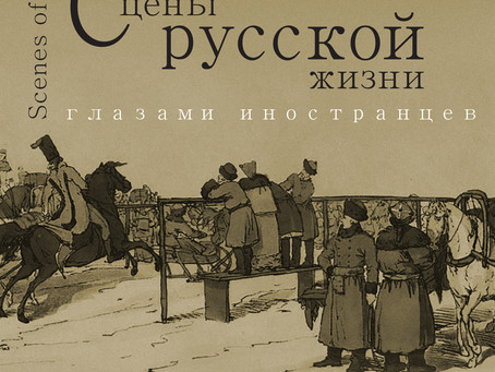 Выставка гравюр «Сцены русской жизни глазами иностранцев»