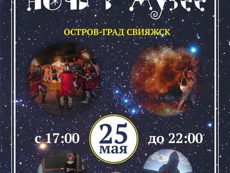 """25 мая """"Ночь в Музее Свияжска - 2019"""""""