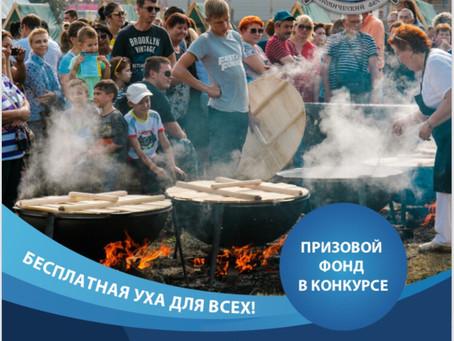 """Гастрономический фестиваль """"Свияжская уха"""" 8 сентября 2019"""