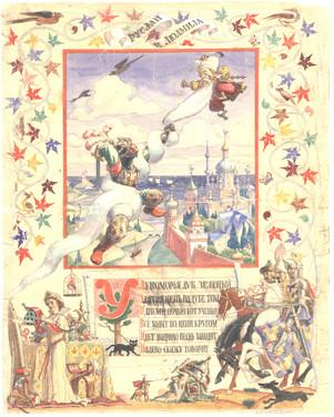 В.М. Голицын. Календарная стенка «Руслан и Людмила». 1942 Музейное собрание Международного общества «Мемориал»