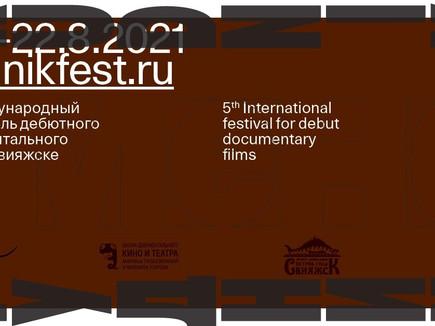 Фестиваль документального кино «Рудник» - 2021