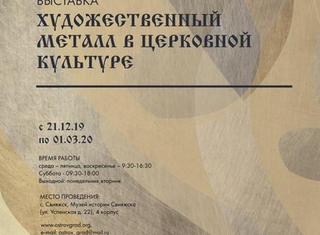 """Открытие выставки """"Художественный металл в церковной культуре"""""""