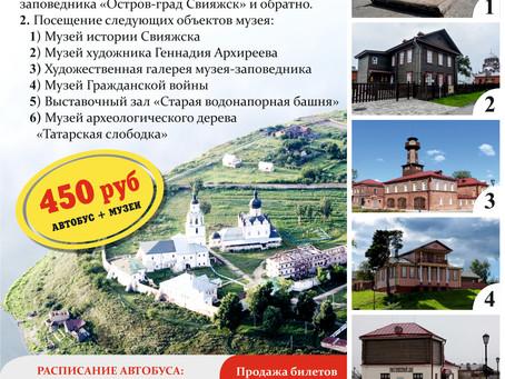 Интермодальный маршрут в Свияжск