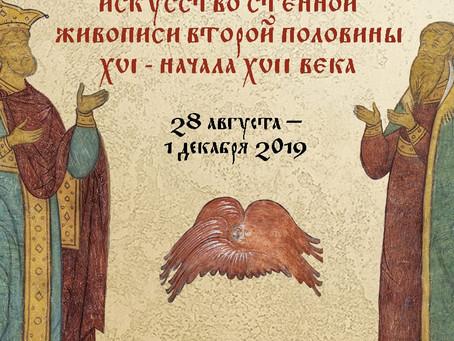 Выставка «Искусство стенной живописи второй половины XVI – начала XVII вв.»